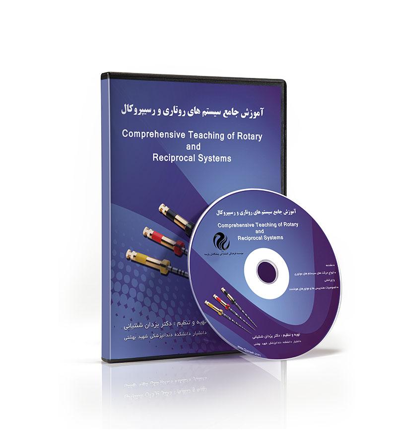 آموزش جامع سیستم های روتاری و رسیپروکال