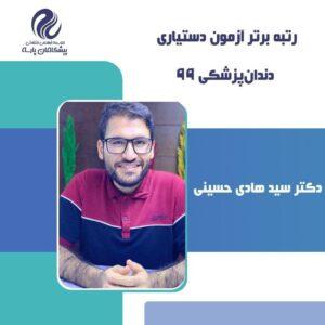 رتبه 4 دکتر حسینی