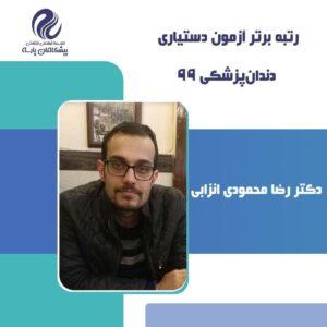 رتبه 5 دکتر محمودی